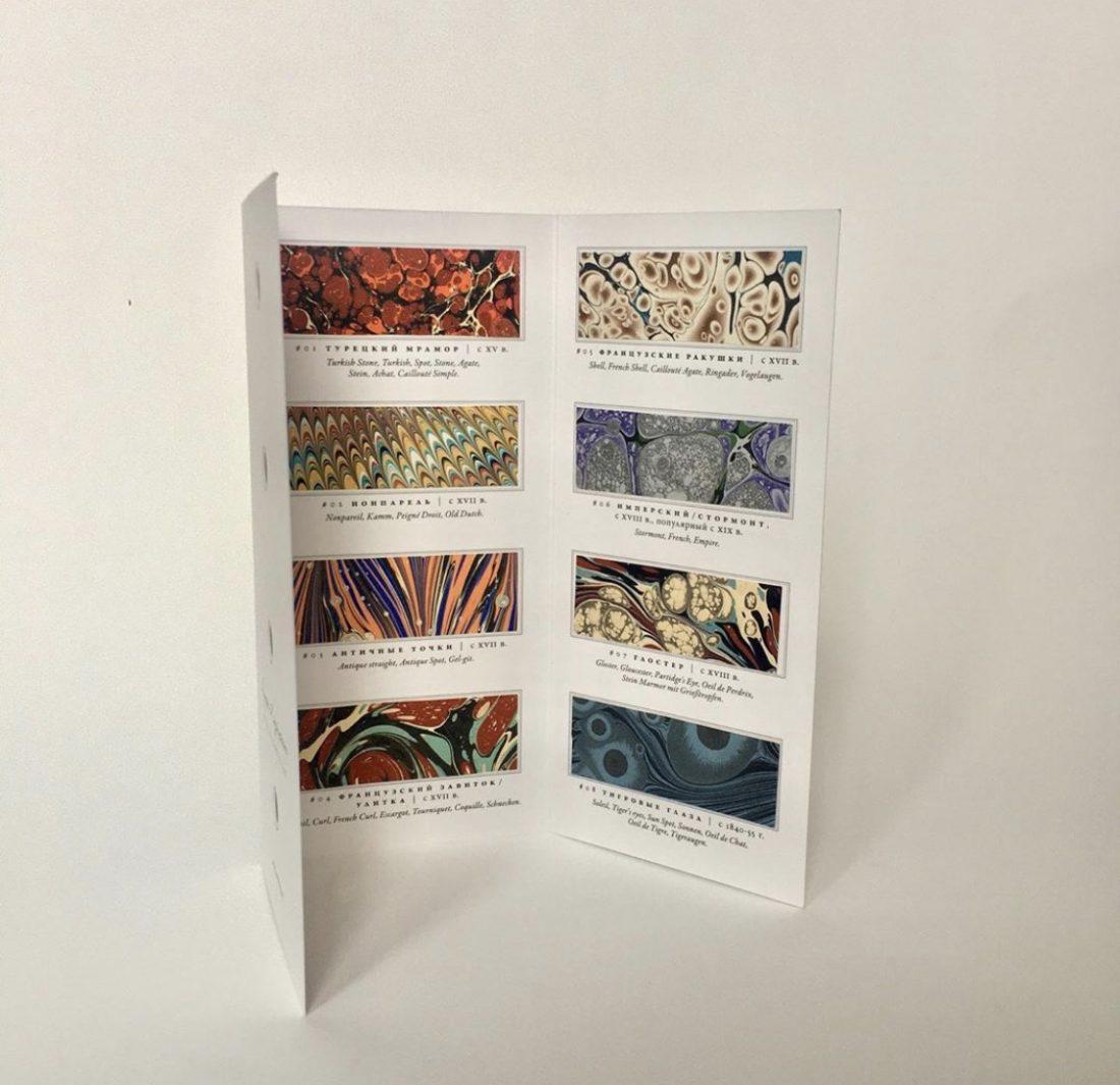Marmurinio popieriaus raštai || Marbled paper patterns